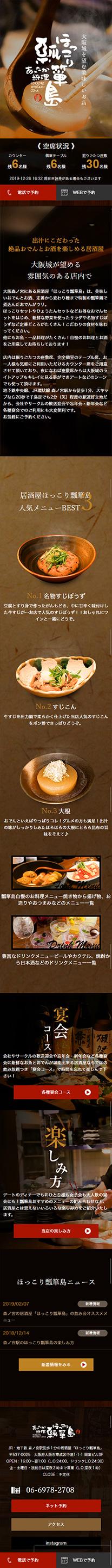 あったか料理 ほっこり瓢箪島スマホTOP画像