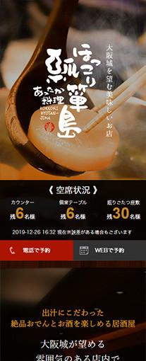 あったか料理 ほっこり瓢箪島PC画像1