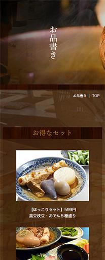 あったか料理 ほっこり瓢箪島PC画像3