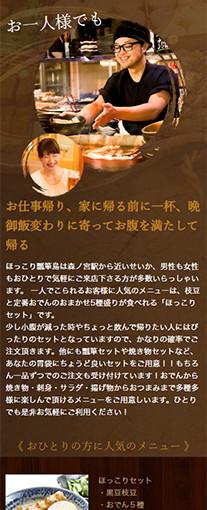 あったか料理 ほっこり瓢箪島PC画像4