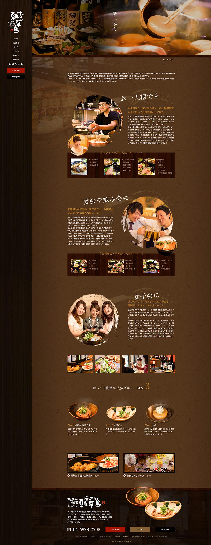あったか料理 ほっこり瓢箪島PC画像2