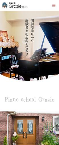 音楽企画GraziePC画像1