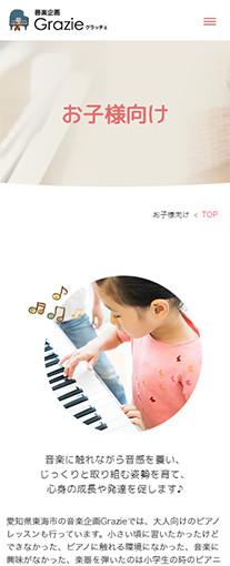 音楽企画GraziePC画像3