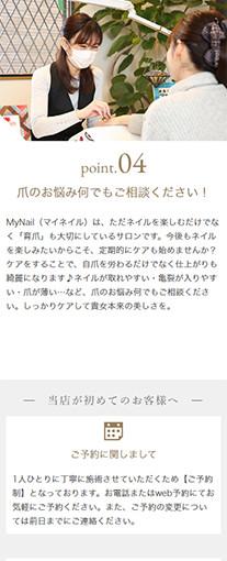 MyNail(マイネイル)PC画像3