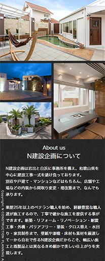 株式会社N建設企画PC画像2