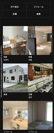 株式会社N建設企画PC画像3