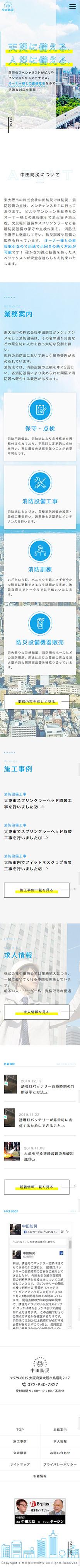 株式会社中田防災スマホTOP画像