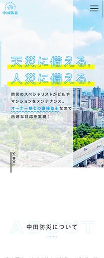 株式会社中田防災PC画像1