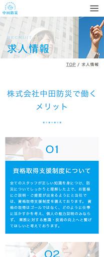 株式会社中田防災PC画像2