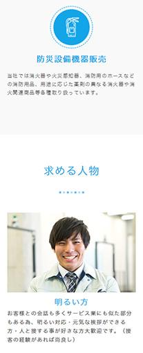 株式会社中田防災PC画像3