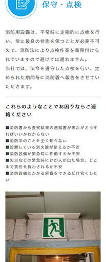 株式会社中田防災PC画像4