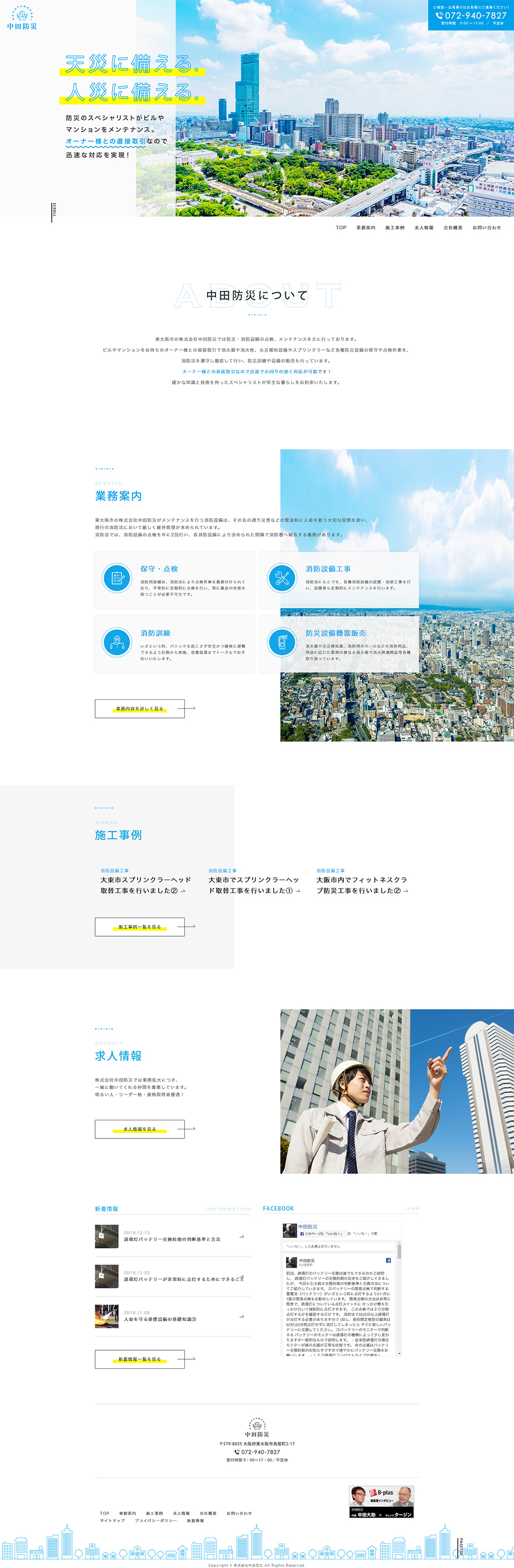 株式会社中田防災PCサイトTOP画像