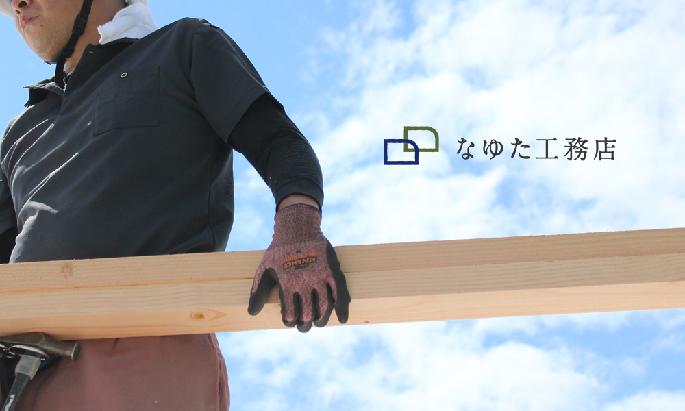 広島の工務店様