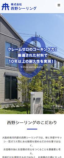株式会社西野シーリングPC画像1