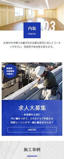 株式会社西野シーリングPC画像2