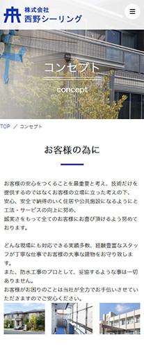 株式会社西野シーリングPC画像3