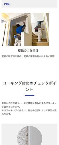 株式会社西野シーリングPC画像4