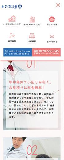 おそうじ田中PC画像4