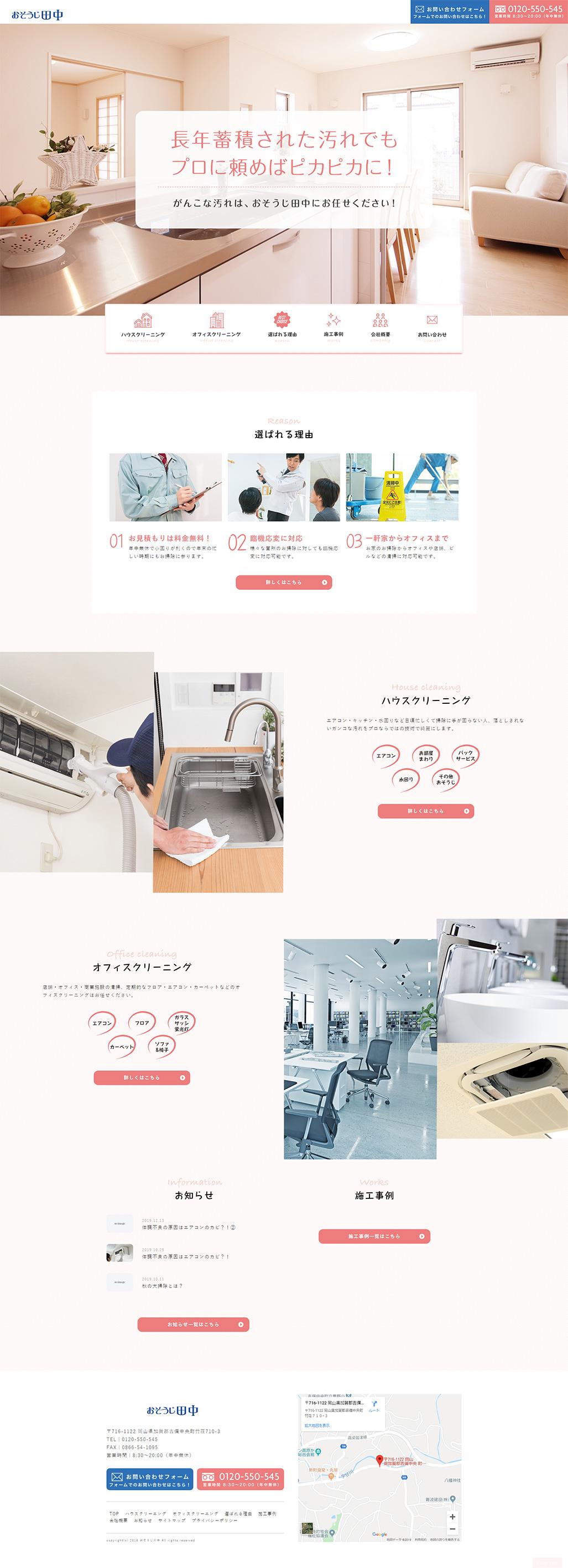 おそうじ田中PCサイトTOP画像