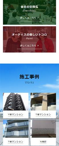 株式会社オーティスPC画像2