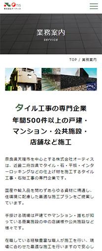 株式会社オーティスPC画像3