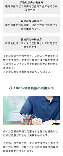 株式会社オーティスPC画像4