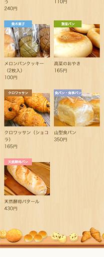 さくらパン工房PC画像2