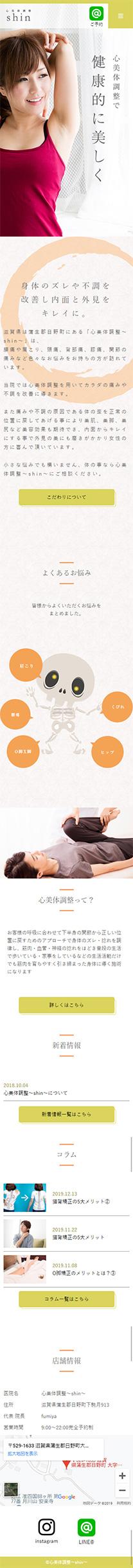 心美体調整~shin~スマホTOP画像