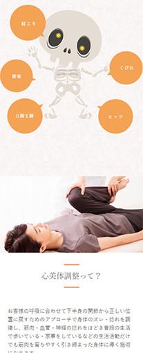 心美体調整~shin~PC画像2