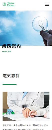 株式会社大志電気PC画像3