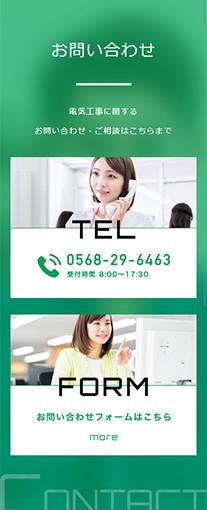 株式会社大志電気PC画像4