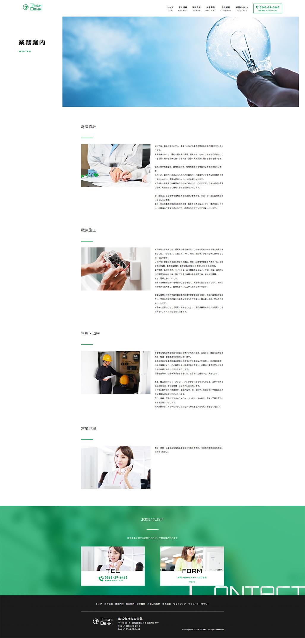 株式会社大志電気PC画像2