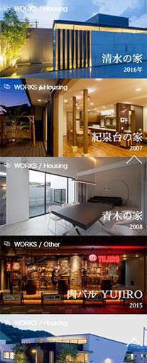 髙城浩之建築研究所PC画像2