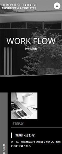 髙城浩之建築研究所PC画像3
