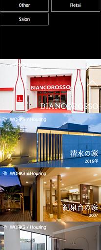 髙城浩之建築研究所PC画像4