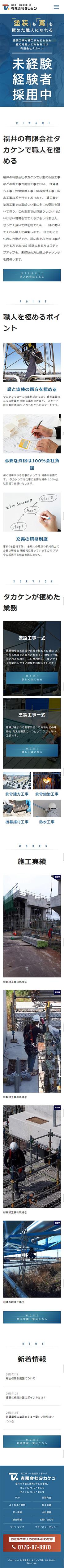 有限会社タカケン工業スマホTOP画像