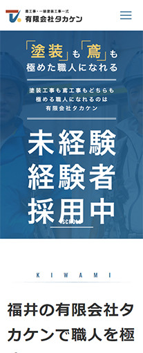 有限会社タカケン工業PC画像1