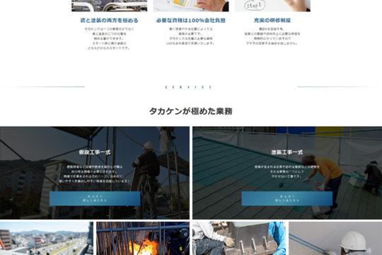 タカケン工業 top
