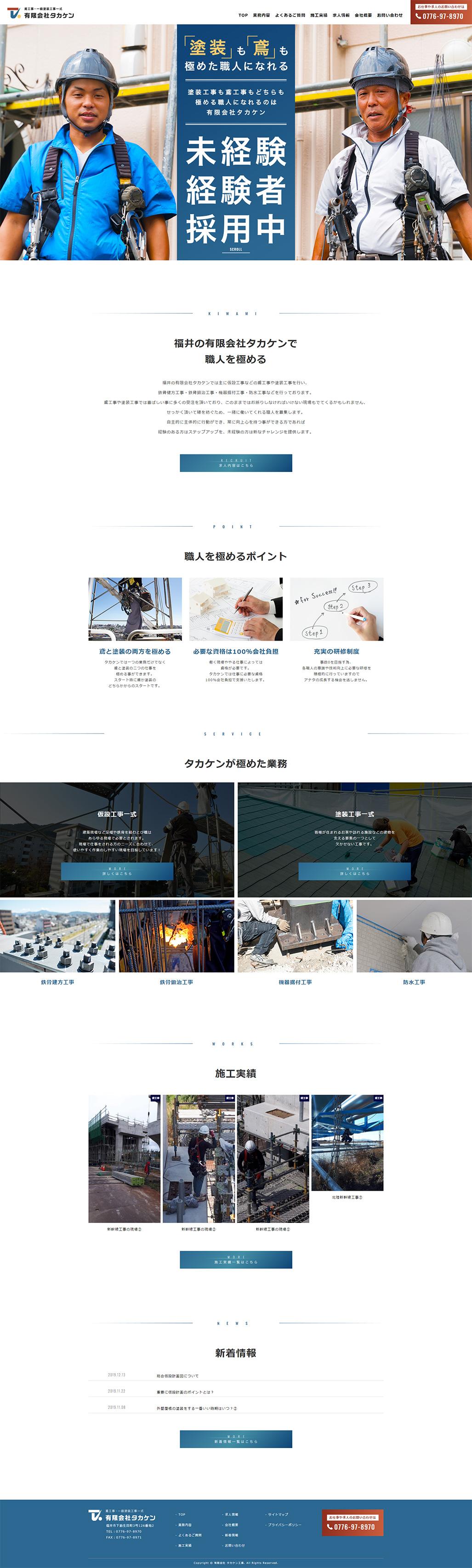 有限会社タカケン工業PCサイトTOP画像