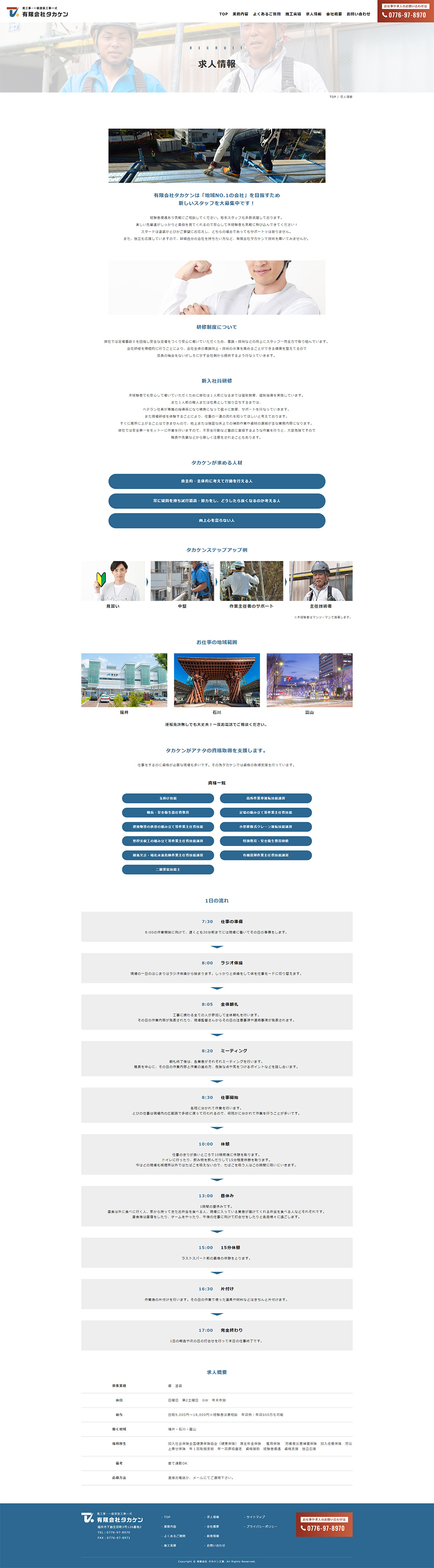 有限会社タカケン工業PC画像2