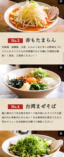 好麺たまらんPC画像2