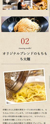 好麺たまらんPC画像4