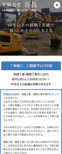 有限会社谷昌PC画像1