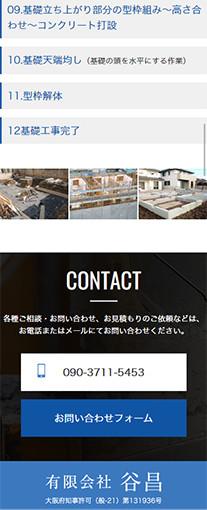有限会社谷昌PC画像4