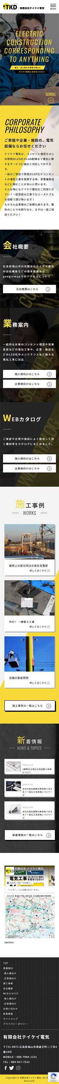 有限会社テイケイ電気スマホTOP画像