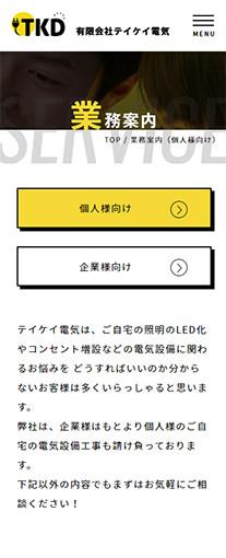有限会社テイケイ電気PC画像3