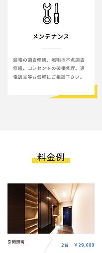 有限会社テイケイ電気PC画像4