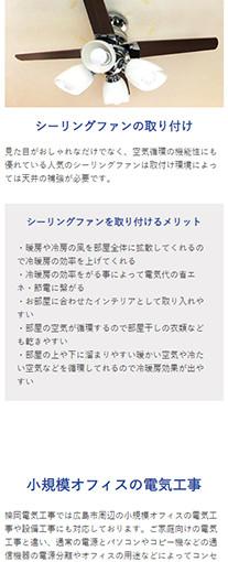 櫟岡電気工事株式会社PC画像3