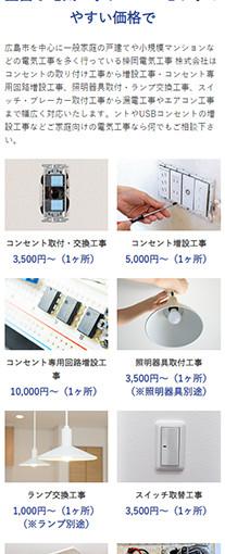 櫟岡電気工事株式会社PC画像4
