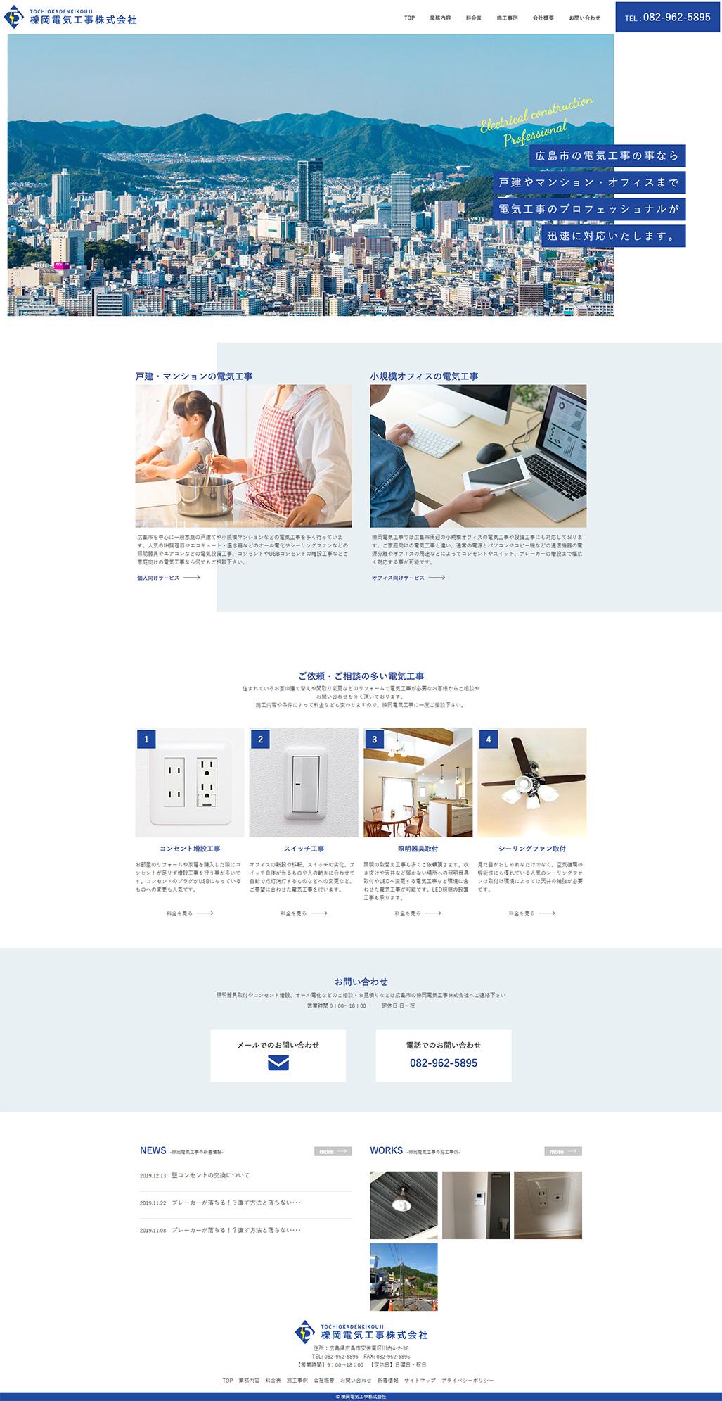 櫟岡電気工事株式会社PCサイトTOP画像